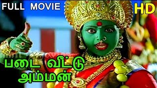 Padai Veetu Amman Full Movie HD | Ramki | Meena | Devayani | Senthil |