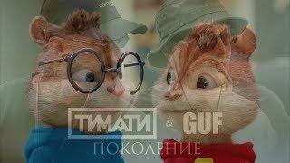 Тимати feat. GUF - Поколение (премьера клипа)/Chipuk Version