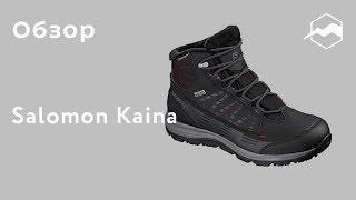 Ботинки женские Salomon Kaina. Обзор
