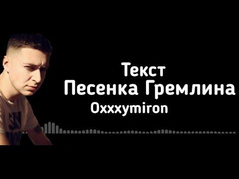 Песенка Гремлина -Oxxxymiron (lirycs/текст)