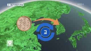 미세먼지 3월이 '최악'…5월까지 지속