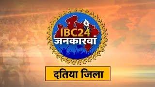 IBC24 Jankarwan Datia MP | IBC24 जनकारवां दतिया मध्यप्रदेश