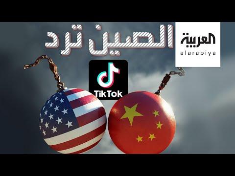 تفاعلكم | الضغوط الأميركية على تيك توك تزداد والصين ترد  - نشر قبل 5 ساعة