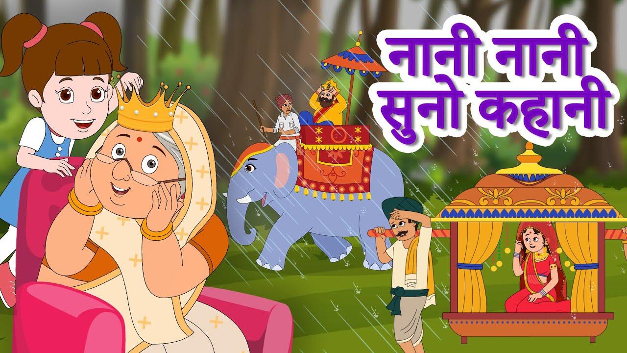 Nani nani suno kahani | नानी नानी सुनो कहानी Hindi Poems | Nani Teri Morni Hindi Rhymes Jingle Toons