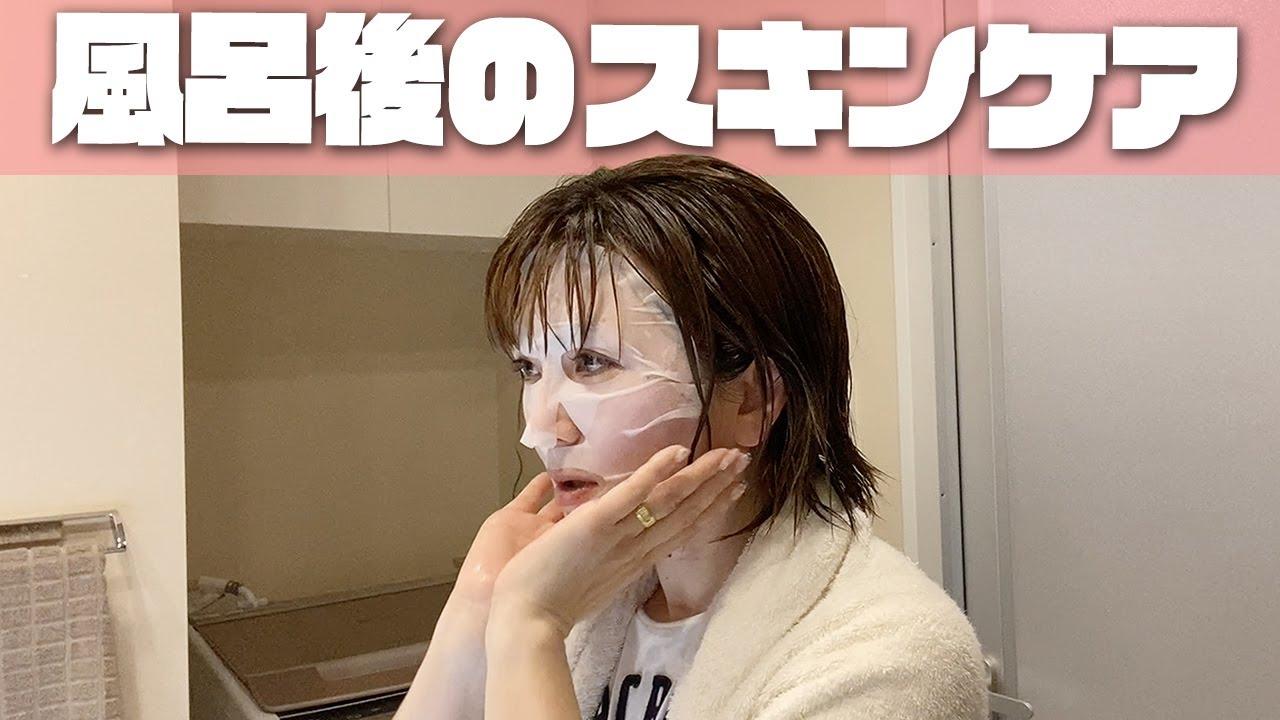四十代ママのお風呂上がりのスキンケアを紹介♪