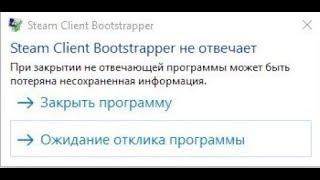 Программа steam client bootstrapper не работает , что делать?