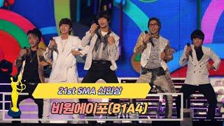 [제21회 서울가요대상 SMA] 신인상 공연 B1A4(♬ Beautiful Target)