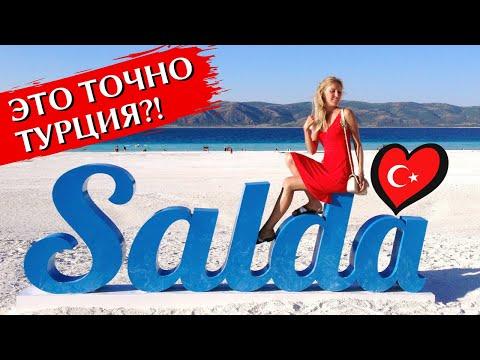 ТУРЕЦКИЕ МАЛЬДИВЫ и ЛАВАНДОВЫЕ ПОЛЯ: Озеро Салда, лаванда, экскурсия из Алании | ТУРЦИЯ 2020