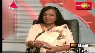 Pathikada Sirasa TV 30th October 2019 Thumbnail