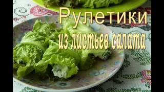 Рулетики из листьев салата с творогом / Правильное и здоровое питание