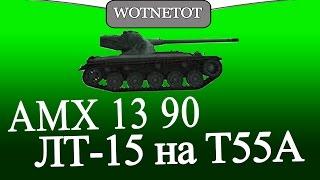 AMX 13 90 ЛТ-15 на Т55А