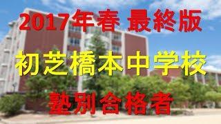 初芝橋本中学校 塾別合格者 2017年【グラフでわかる】 thumbnail