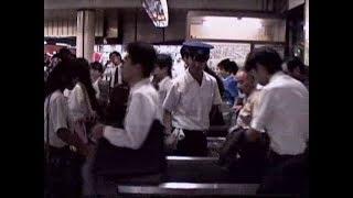 1990 渋谷駅の有人改札 水曜日の夜 Shibuya Manual Ticket Gates 900829