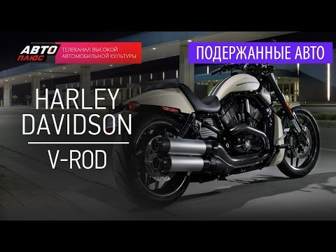 Подержанные мотоциклы - Harley-Davidson V-Rod, 2012 г. - АВТО ПЛЮС