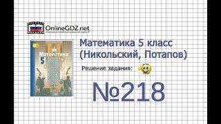 Задание №218 - Математика 5 класс (Никольский С.М., Потапов М.К.)