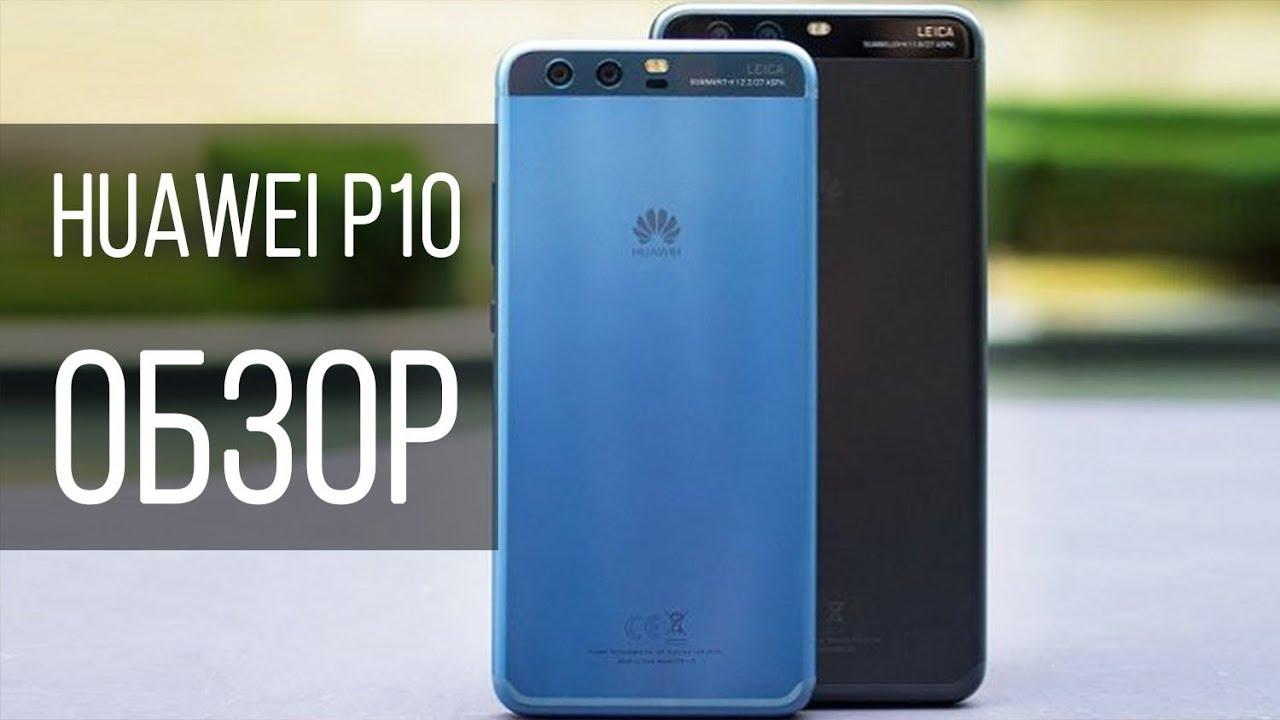 2ddf6cdd918b0 5 фактов о смартфоне Huawei P10, которые вы не знали! - YouTube