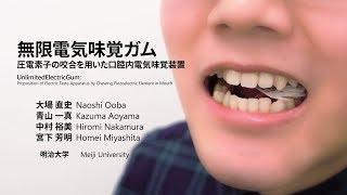 【インタラクション2018】無限電気味覚ガム:圧電素子の咬合を用いた口腔内電気味覚装置