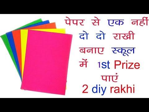 How to make rakhi at home/Best out of waste/DIY Paper craft/Newspaper rakhi/Diy rakhi/HandMade Rakhi
