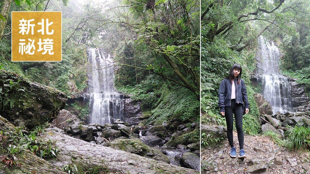 新北祕境 輕鬆的步道 近距離欣賞三峽雲森瀑布 佳佳Jia