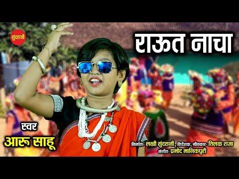 Raut Nacha  - Aaru Sahu - आरु साहू स्पेशल - Diwali Special - HD Video - 2019