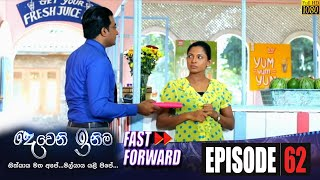 Deweni Inima Fast Forward | Episode 62 04th August 2020 Thumbnail