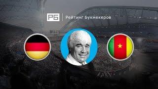 Прогноз Евгения Ловчева: Германия — Камерун