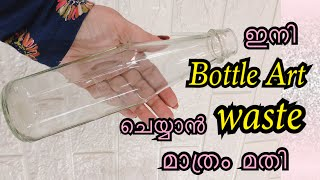 Simple Bottle Art For Beginners  | Waste Material Bottle  Craft | Best Out Of Waste | Home Decor