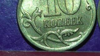 Редкие монеты РФ. 10 копеек 2007 года, М. Обзор разновидностей.