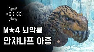 [MHW:IB PC] 활 뇌악룡 안쟈나프 아종 | M★4 폭군, 추위에도 태연