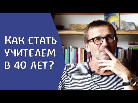 Как получить педагогическое образование в 40 лет