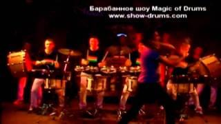 Шоу барабанщиков, барабанное шоу Magic of Drums(По всем вопросам обращаться сюда: Тел.: +7 (917) 523-13-11 +7 (967) 049-18-69 E-mail: mail@show-drums.com Сайт: www.show-drums.com., 2010-05-19T06:21:23.000Z)