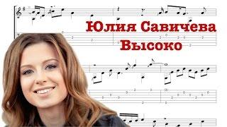 Юлия Савичева - Высоко (видео табулатура, Guitar TAB)