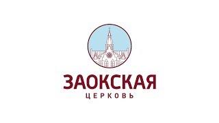 Христианство на Руси | Богослужения в Заокском