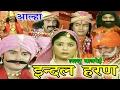भोजपुरी आल्हा इंदल हरण Bhojpuri New Alha 2017 Lallu Bajpai