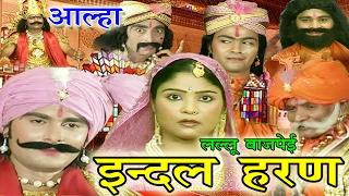 भोजपुरी आल्हा - इंदल हरण | Bhojpuri New Alha 2017 | Lallu Bajpai