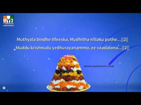 CHITTU CHITTULA BOMMA MOST POPULAR BATHUKAMMA SONG WITH ENGLISH LYRICS