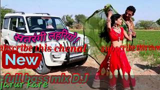 Rajasthani dj song 2018 - सतरंगी लहरियो satrangi lheriyo - latset Marwari D J- full Hd 4k video