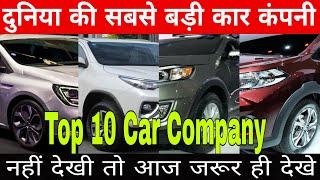 Top 10 Largest Car Companies in the World दुनिया की 10 सबसे बड़ी कार कंपनी | 10 Track | Biggest Comp