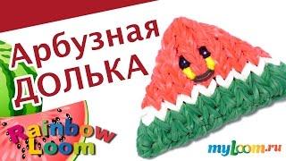 3d АРБУЗНАЯ ДОЛЬКА из резинок Rainbow Loom. Урок 373 | Watermelon Rainbow Loom
