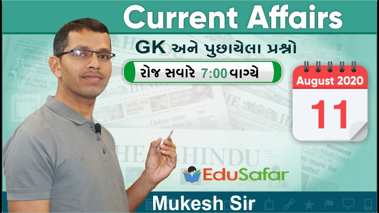 11 August 2020 Current Affairs in Gujarati with GK By Edu Safar
