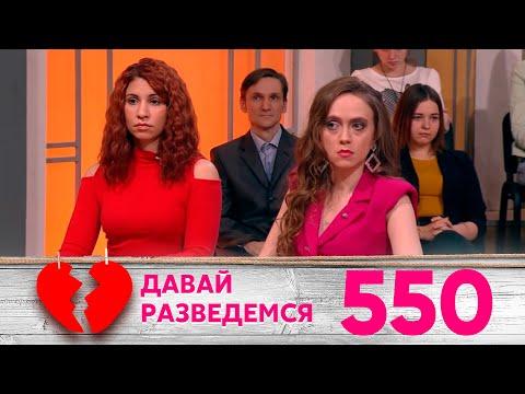 Давай разведемся | Выпуск 550