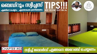 TIPS! Bedroom ഇലെക്ട്രിക്കൽ ചെയ്യുമ്പോൾ ശ്രദ്ധിക്കേണ്ട കാര്യങ്ങൾ | SWITCH BOARD ARRANGEMENT |