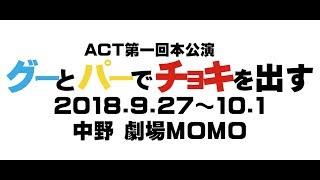 ACT第1回本公演 「グーとパーでチョキを出す」 2018年9月27日~10月1日 ...