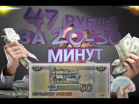 47 РУБЛЕЙ ЗА 20 МИНУТ БЕЗ ВЛОЖЕНИЙ НА Socpublic.com