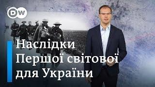 100 років після Першої світової: які наслідки для України та Європи | DW Ukrainian