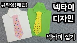 (수학놀이) 저학년 패턴 디자인, 넥타이 꾸미기, 넥타…