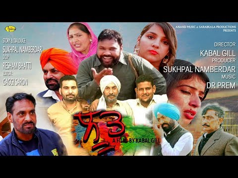 LOOT l LATEST PUNJABI MOVIE 2018 l NEW PUNJABI FULL ONLINE MOVIES 2018