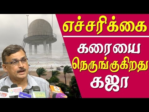 #tamilnadu Cyclone Gaja approaching Nagai @ 20km/h speed tamil news live
