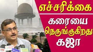 #tamilnadu Cyclone Gaja approaching Nagai @ 20km/h speed tamil news live