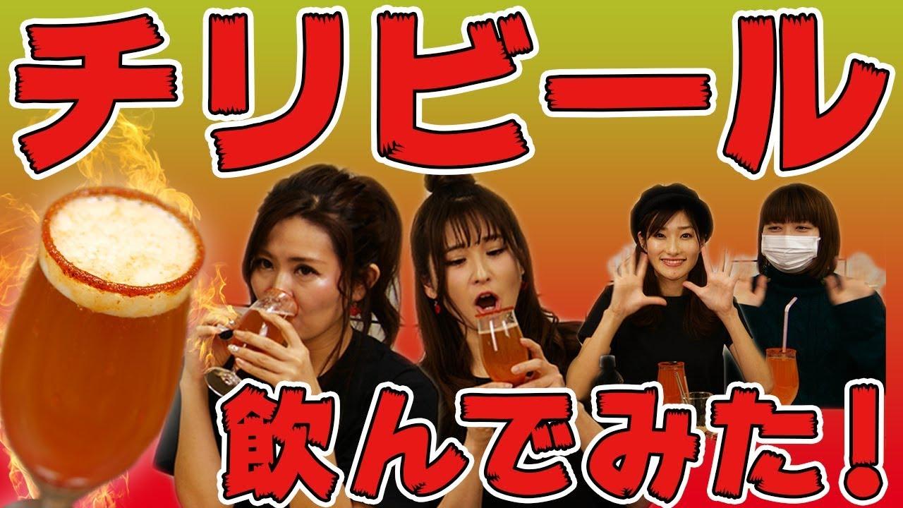 【激辛】辛い!?特製チリビールを飲みながら、激辛部のロゴを考えてみたよ!